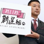 昔、ダンス甲子園に出ていた山本太郎さん。現在はれいわ新選組を立ち上げ日本を変えるために活動中。