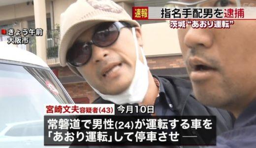 宮崎文夫容疑者は会社を2つ経営していて不動産業とコンサル業!詳細をまとめてみた