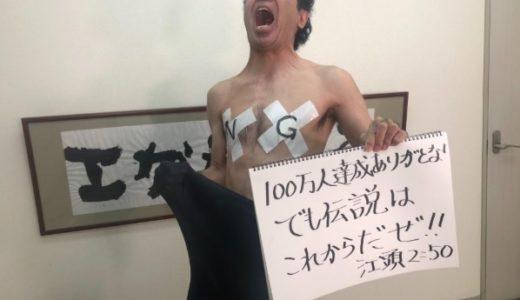 江頭2:50の東日本大震災後の物資支援の真相!なぜここまで体を張った行動が出来たのかまとめてみた