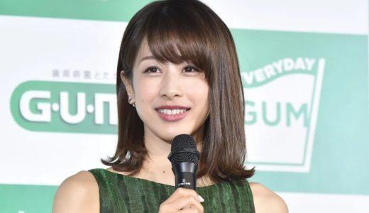 加藤綾子アナの胸はEカップと公表されているが本当はDカップの可能性大!真相を徹底調査