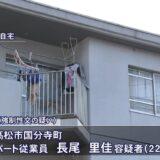 長尾里佳と関係を持った被害者の少年の名前はそらでキス写真も流出している!事件の詳細と現在の生活を徹底調査